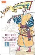 Іванцов і о повстання українського